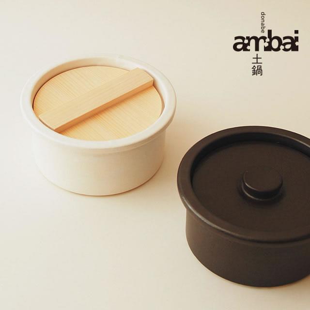 和食も洋食も、そのまま食卓へ。ambai 土鍋